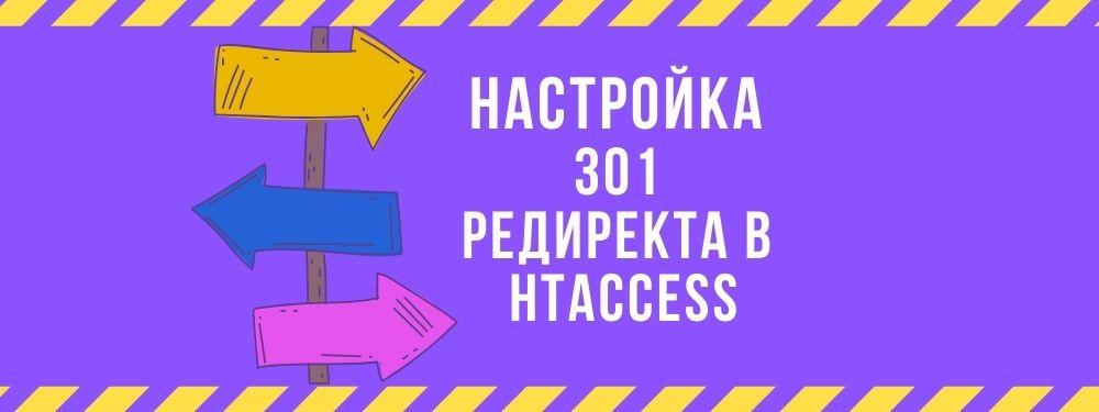 Как настроить 301 редирект в htaccess?