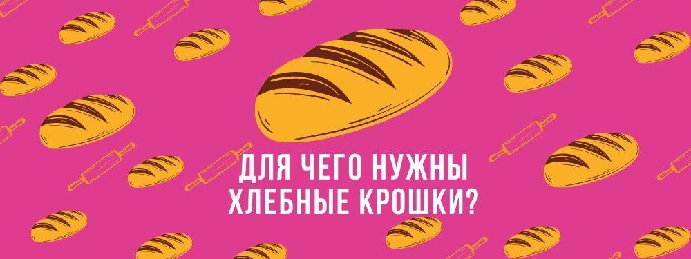 Для чего нужны хлебные крошки?
