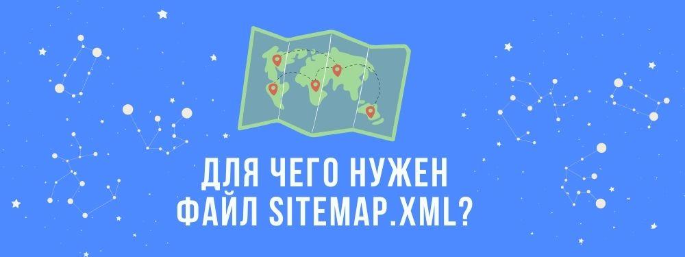 Для чего нужен sitemap.xml?