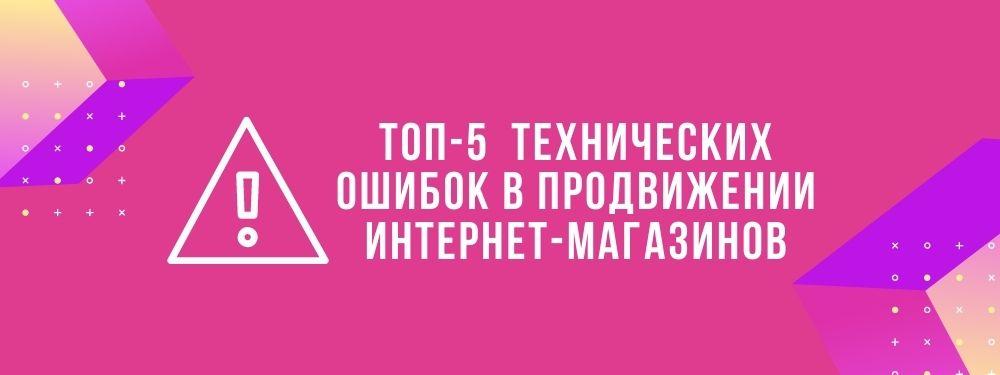 ТОП-5 технических ошибок в продвижении интернет-магазинов